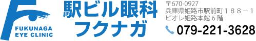 姫路・姫路駅ビルの眼科 ピオレの駅ビル眼科フクナガ
