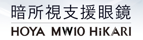 暗所視支援眼鏡mw10